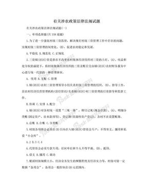有关涉农政策法律法规试题.doc