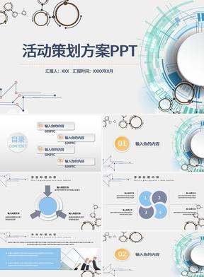 小清新活动策划方案PPT.pptx