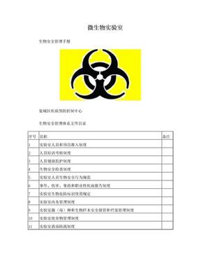 微生物实验室生物安全手册.doc