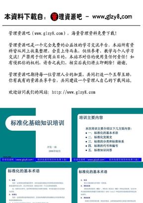 标准化基础知识培训(ppt 45).ppt