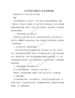 小学学校六病防治工作计划和措施.doc