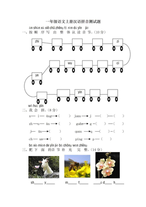 一年级拼音练习卷4.doc
