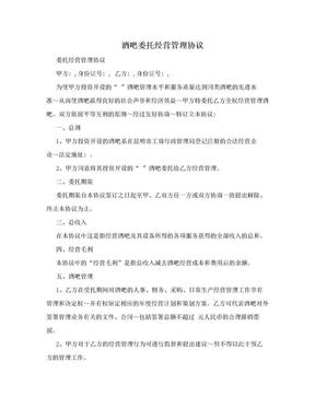 酒吧委托经营管理协议.doc