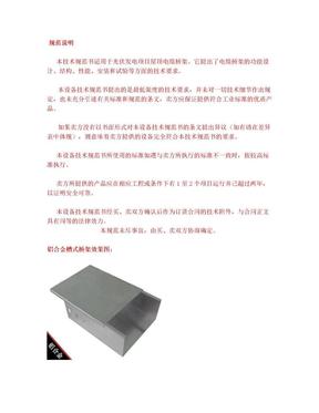 铝合金桥架执行标准及规范.doc