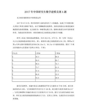2017年中国研究生数学建模竞赛A题.doc