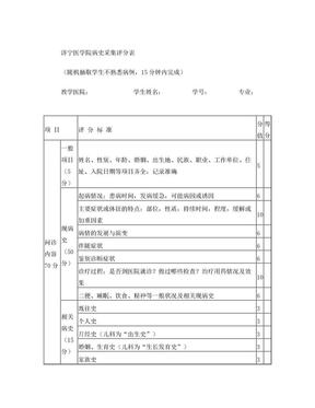 病史采集、内、外科技能操作评分表.doc