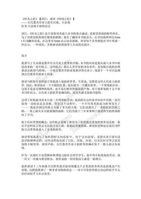 时光之轮中文版.doc