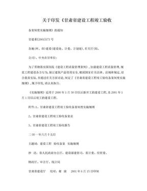 甘肃省建设工程竣工验收备案制度实施细则.doc