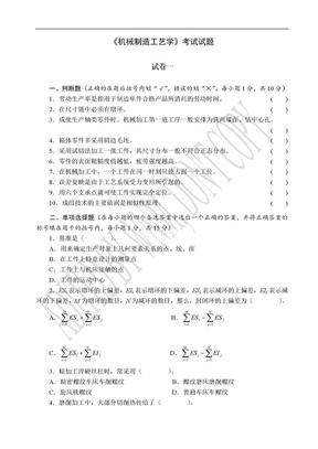 《机械制造工艺学》考试试题2.doc