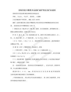 青海省赵卡隆铁多金属矿成矿特征及矿床成因.doc