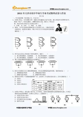 2011年天津中考物理试题及答案.doc