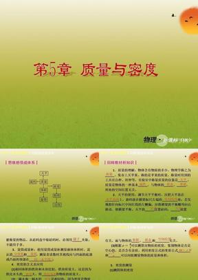 2012年秋学期八年级物理上册 第5章 质量与密度复习课件 沪科版.ppt