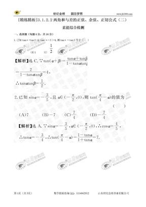 [精练精析]3.1.2.2两角和与差的正弦、余弦、正切公式(二)(人教A版必修四).doc