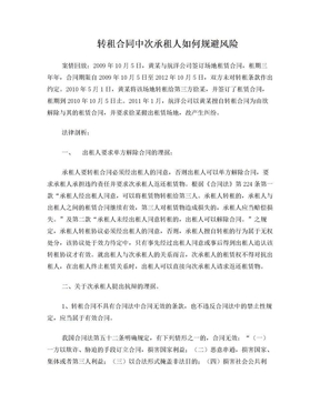 转租合同中次承租人如何规避风险.doc