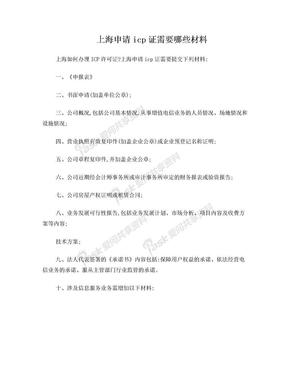 上海申请icp证需要哪些材料.doc