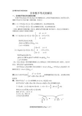 含参数不等式的解法.doc