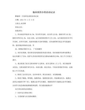 临床质控小组活动记录.doc