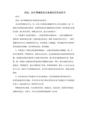 药品、医疗器械批发企业诚信经营承诺书.doc