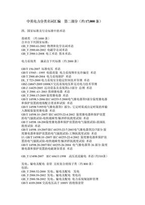 中英电力分类名词汇编__第二部分_2013 .doc