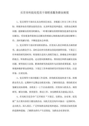 101102党员干部联系服务群众制度.doc