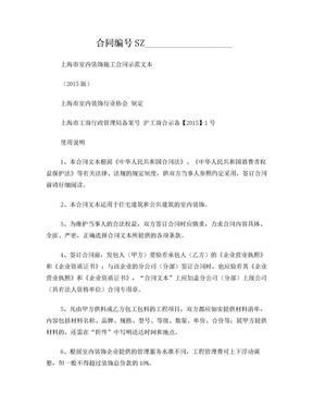 上海市室内装饰施工合同示范文本(2015版).doc