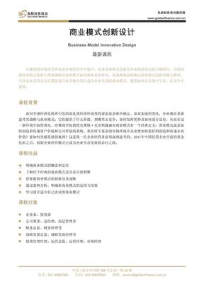 商业模式创新设计.pdf