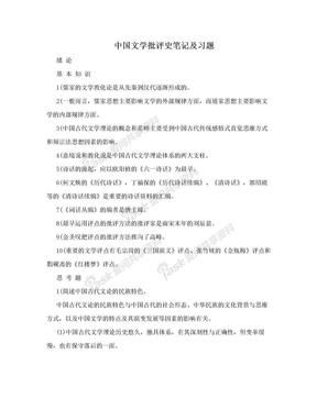 中国文学批评史笔记及习题.doc