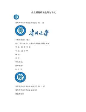 企业所得税税收筹划论文1.doc