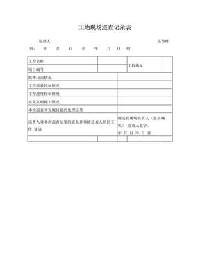 工地现场巡查记录表.doc