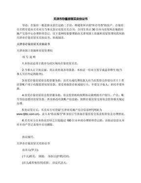 天津市存量房屋买卖协议书.docx
