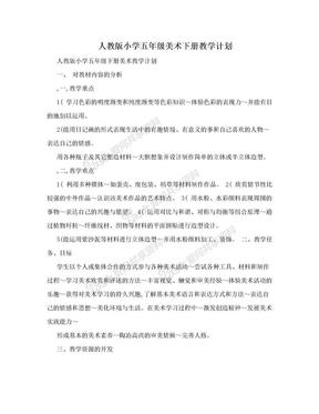 人教版小学五年级美术下册教学计划.doc