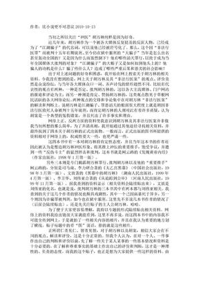神医胡万林之谜.doc