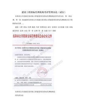 建设工程招标代理机构考评管理办法(试行).doc
