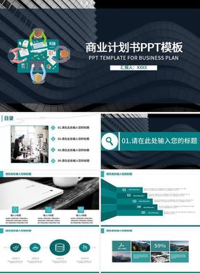 黑底青色商业计划书通用PPT模板.pptx