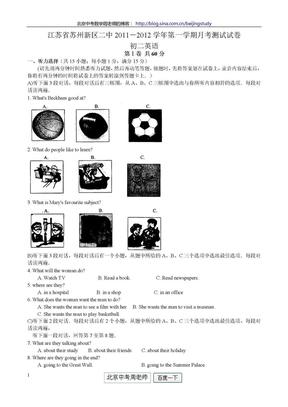 江苏省苏州新区二中2011-2012学年八年级10月月考英语试题(含答案).doc