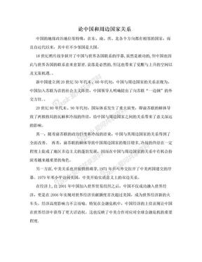 论中国和周边国家关系.doc