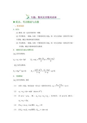 高中数列专题常见求和方法总结.doc