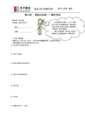 三年级  奥数 专题  (65).doc