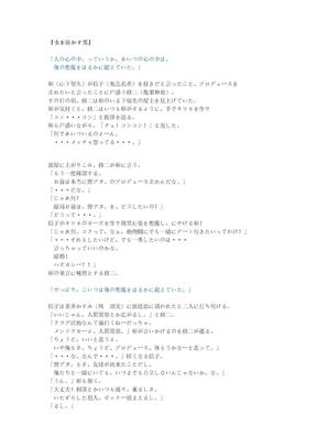 野猪大改造-第07集.doc