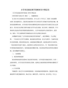 小学英语阅读教学策略研究中期总结.doc