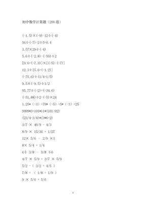 初中数学计算题(200道).doc