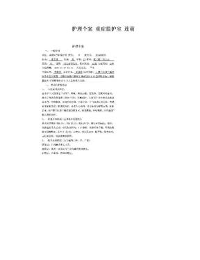 护理个案 重症监护室 连萌.doc