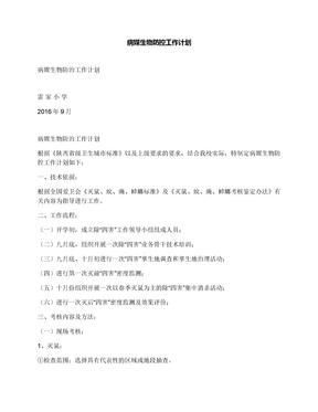 病媒生物防控工作计划.docx