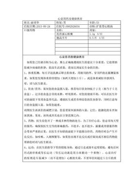 心衰患者用药及健康教育2013.10.2