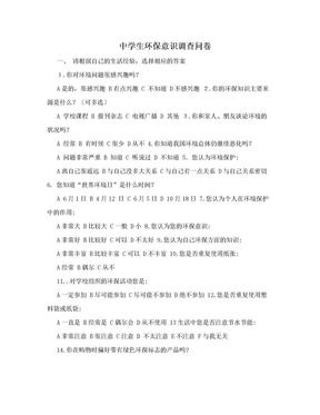 中学生环保意识调查问卷.doc