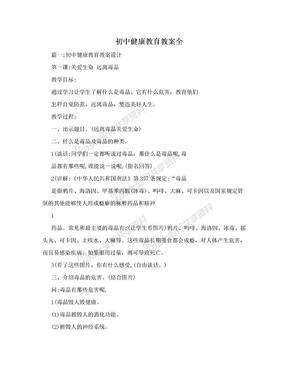 初中健康教育教案全.doc