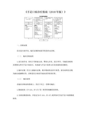 《手足口病诊疗指南(2018年版)》.doc