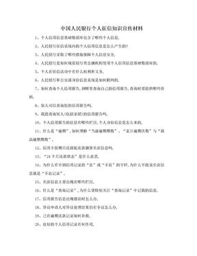 中国人民银行个人征信知识宣传材料.doc