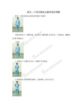 最全二十四式简化太极拳动作图解.doc