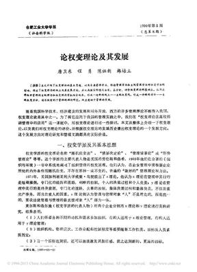 论权变理论及其发展_唐卫东.pdf